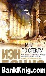 Книга Шаги по стеклу rtf, pdf, html, fb2 5,33Мб