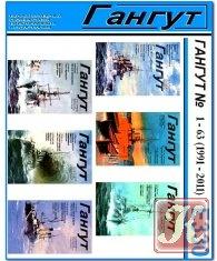 Книга Гангут №№1 - 63 (1991-2011)