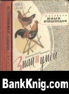 Книга Юным птицеводам djvu 4,07Мб