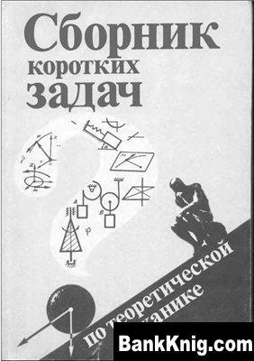 Книга Сборник коротких задач по теоретической механике djvu  7,39Мб