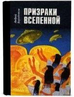 Андрей Бороденков - Призраки Вселенной (аудиокнига)  403Мб