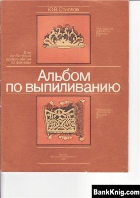 Книга Альбом по выпиливанию