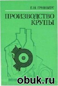 Книга Гринберг Н. Е. - Производство крупы