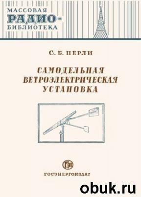 Книга Самодельная ветроэлектрическая установка