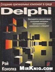 Книга Создание оригинальных компонент в среде Delphi