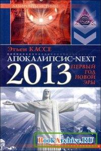 Апокалипсис next. 2013, первый год новой эры.