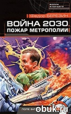 Книга Фёдор Березин - Война 2030. Пожар Метрополии (аудиокнига)