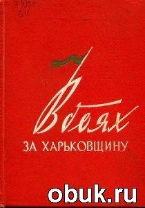 Книга В боях за Харьковщину