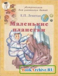 Книга Маленькие планетки.