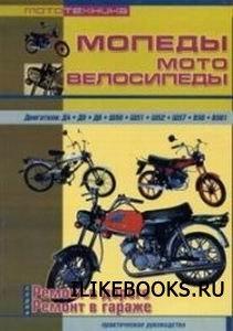 Журнал Афонин С. - Мопеды, мотовелосипеды