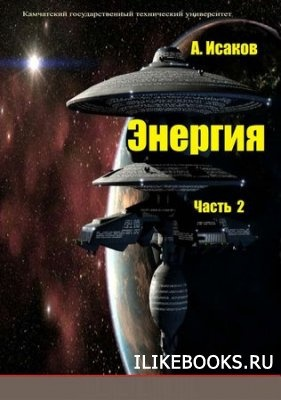 Книга Исаков Александр -Энергия. В 3 - х частях