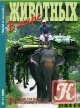 Книга В мире животных 2006 №11