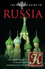 Книга The Britannica Guide to Russia