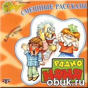 Журнал Радионяня. Смешные рассказы (аудиокнига)