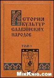 Книга История культур славянских народов. В 3-х т. Т. I: Древность и Средневековье