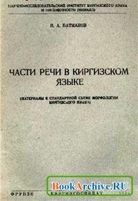 Книга Части речи в киргизском языке: материалы к стандартной схеме морфологии киргизского языка.