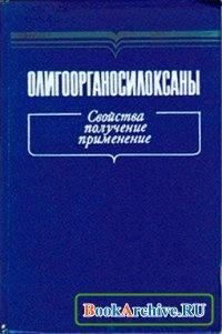 Книга Олигоорганосилоксаны. Свойства, получение, применение.