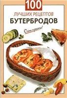 Книга 100 лучших рецептов бутербродов