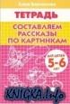 Книга Составляем рассказы по картинкам. Рабочая тетрадь. 5-6 лет