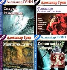 Книга Рассказы. Антология - Александр Грин /Тома 1-9