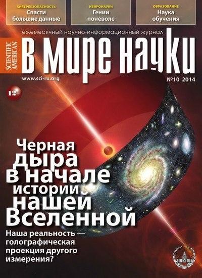 Книга Журнал: В мире науки №10 (октябрь 2014)