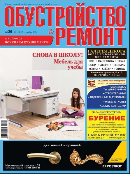 Книга Журнал: Обустройство & ремонт  №36 (731) (Сентябрь 2014)