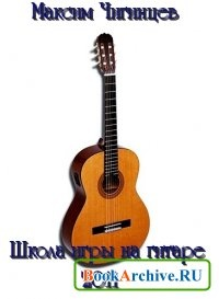 Книга Школа игры на гитаре.