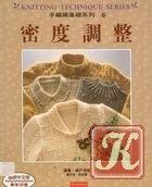 Журнал Mi du tiao zheng
