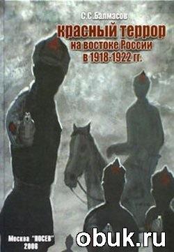 Книга Красный террор на востоке России в 1918-1922 гг