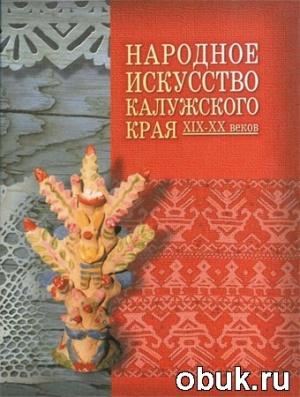 Книга С.И. Личенко. Народное искусство Калужского края XIX—XX веков