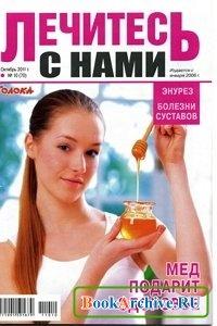Журнал Лечитесь с нами № 10  2011.