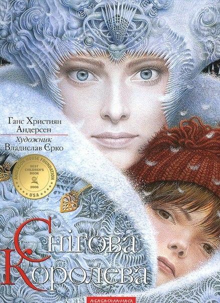 Книга Ганс Христиан Андерсен «Снежная королева»
