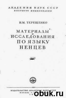 Книга Материалы и исследования по языку ненцев
