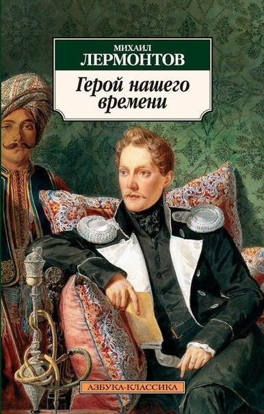 Книга Михаил Лермонтов Герой нашего времени