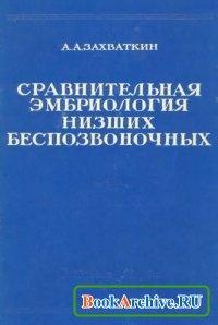 Книга Сравнительная эмбриология низших беспозвоночных.
