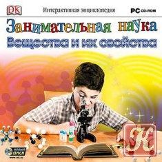 Книга Занимательная наука. Вещества и их свойства