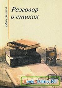 Книга Разговор о стихах.