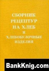 Книга Сборник рецептур на хлеб и хлебобулочные изделия