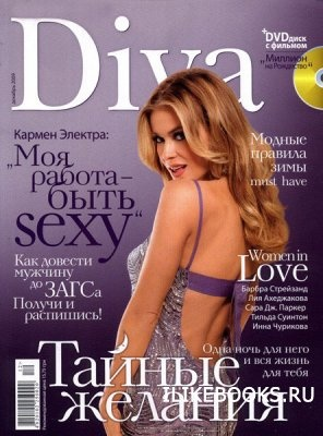 Журнал Diva №12 (декабрь 2009)