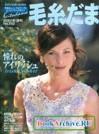 Keito Dama №110 2001.