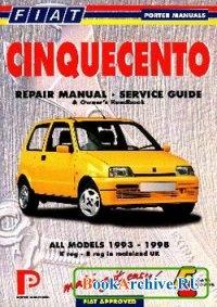 Книга Fiat Cinquecento Workshop Manual.