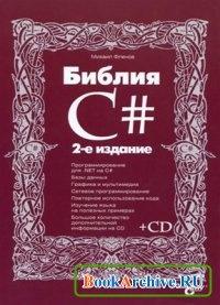 Книга Библия С# (+CD).