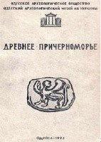 Древнее Причерноморье