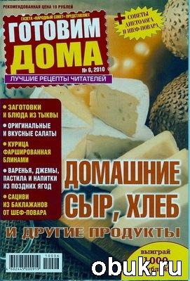 Книга Готовим дома №6 2010