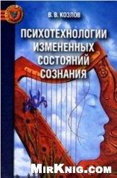 Книга Психотехнологии измененных состояний сознания