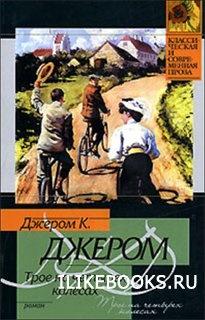 Книга Джером Джером К. - Трое на четырех колесах