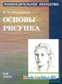 Книга Основы рисунка.