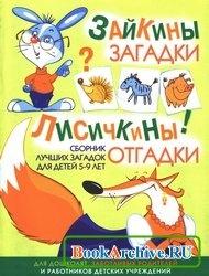 Книга Зайкины загадки. Лисичкины отгадки.
