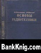 Книга Основы радиотехники