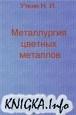 Книга Металлургия цветных металлов